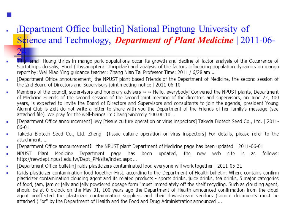 [Department Office bulletin] National Pingtung University of Science and Technology, Department of Plant Medicine | 2011-06-24.